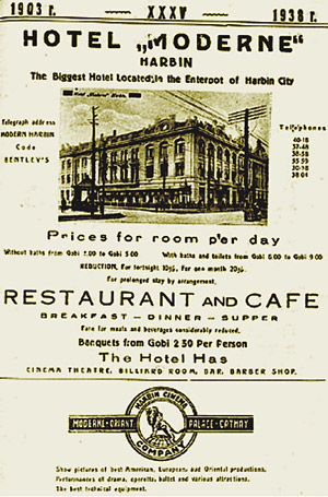Figure 1: Advertisement for Hotel Moderne (1938). From Dan Ben-Canaan archives collection—The Sino-Israel Research and Study Center, Heilongjiang University, School of Western Studies, Harbin.